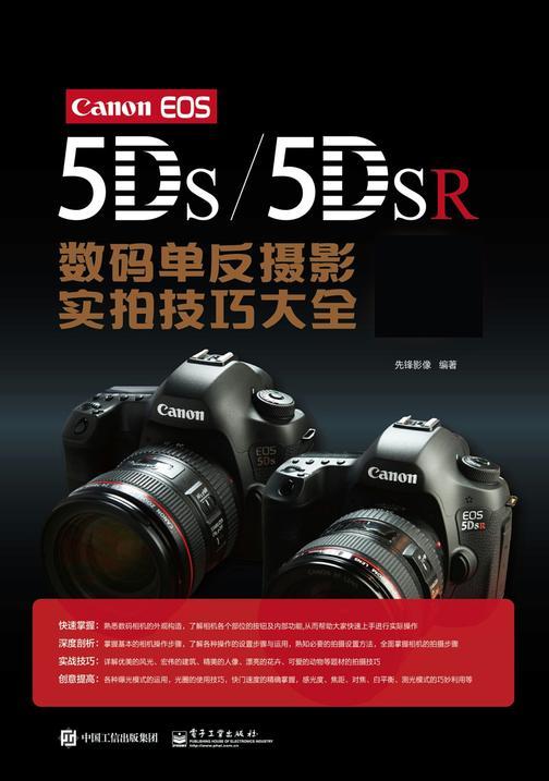 Canon EOS 5DS&5DSR数码单反摄影实拍技巧大全