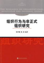 组织行为与非正式组织研究