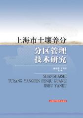 上海市土壤养分分区管理技术研究(仅适用PC阅读)