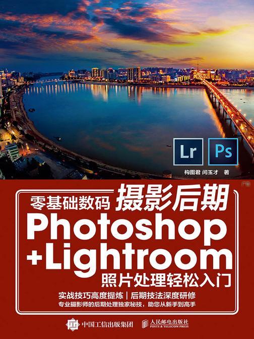 零基础数码摄影后期Photoshop+Lightroom照片处理轻松入门