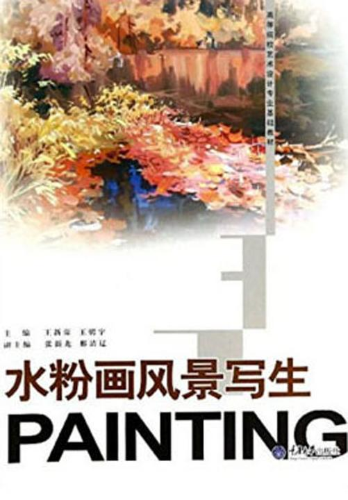 水粉画风景写生(第2版)