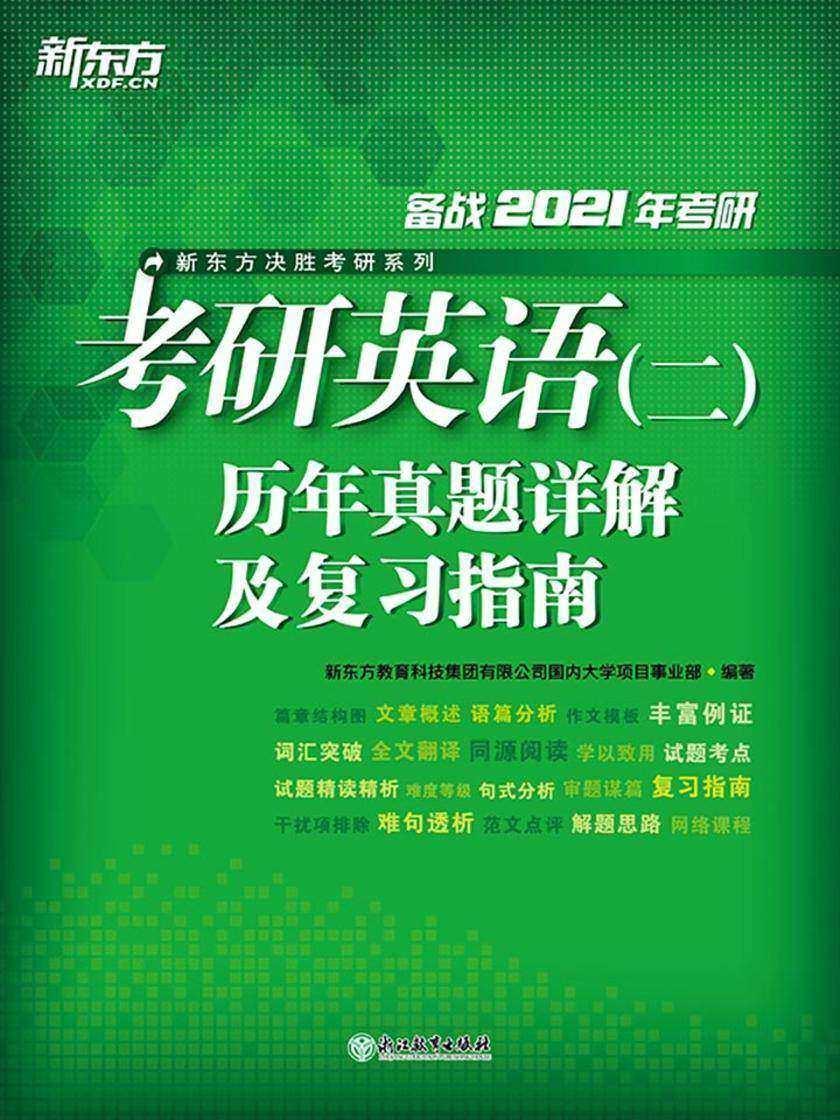 (2021)考研英语(二)历年真题详解及复习指南