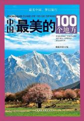 中国最美的100个地方