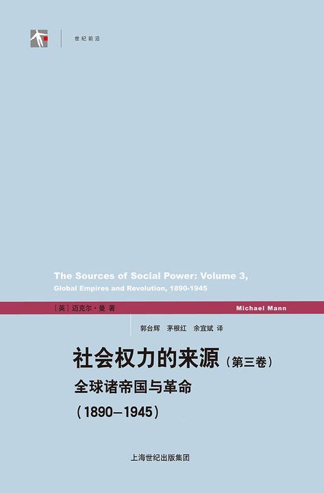 社会权力的来源(第三卷)——全球诸帝国与革命(1890-1945)