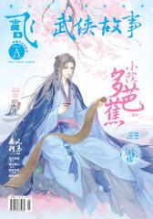 飞魔幻A-2018-3期(电子杂志)