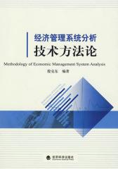 经济管理系统分析技术方法论(仅适用PC阅读)