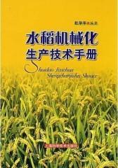 水稻机械化生产技术手册(仅适用PC阅读)