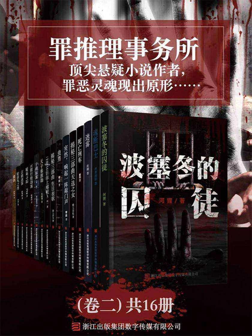罪推理事务所(卷二)共16册(电子杂志)