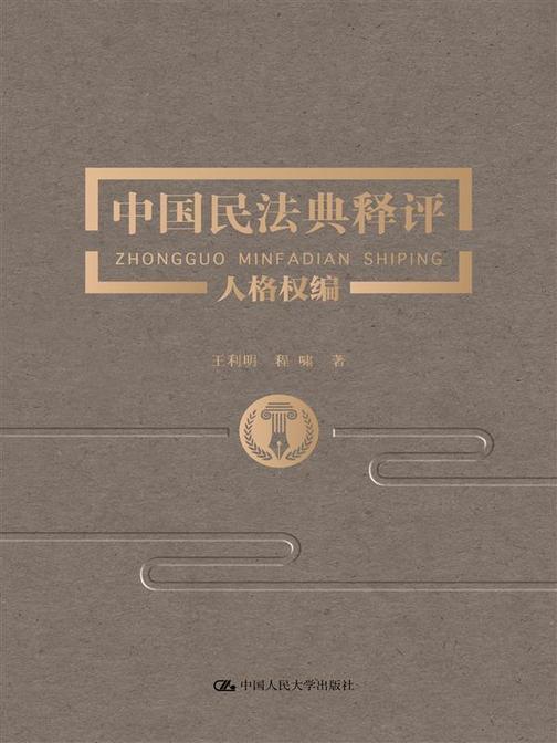 中国民法典释评·人格权编