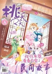 桃之夭夭A-2018-3期(电子杂志)