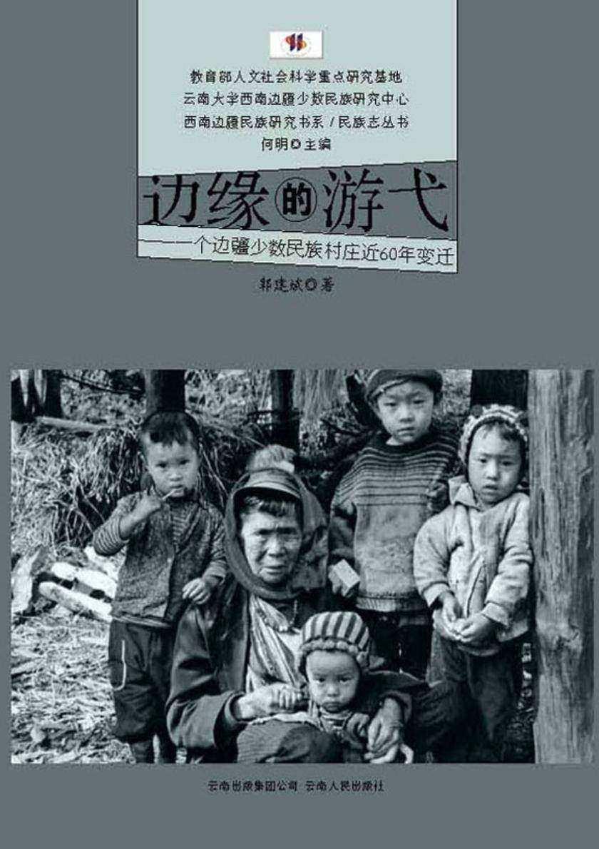 边缘的游弋:一个边疆少数民族村庄近60年变迁