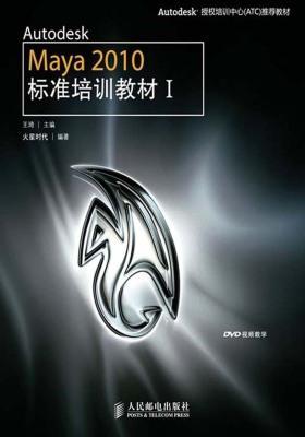 Autodesk Maya 2010标准培训教材Ⅰ(仅适用PC阅读)