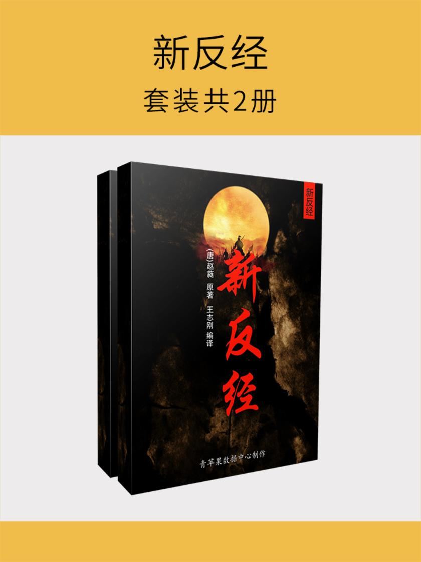 新反经(套装共2册)