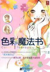 色彩魔法书(试读本)