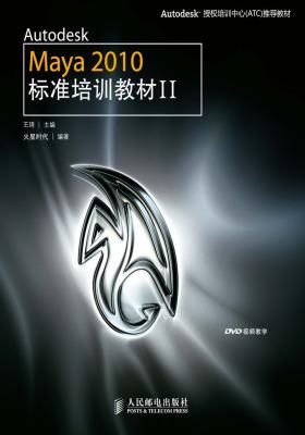 Autodesk Maya 2010标准培训教材II(仅适用PC阅读)