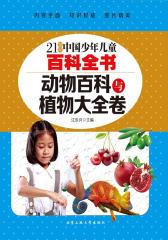 21世纪中国少年儿童百科全书:动物百科与植物大全卷