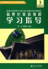 新世纪英语教程学习指导(3)(仅适用PC阅读)