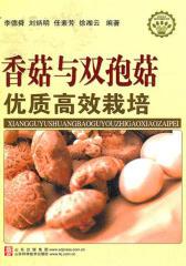 香菇与双孢菇优质高效栽培
