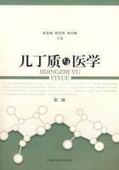 几丁质与医学(第二版)(仅适用PC阅读)
