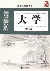 读书人典藏书系-大学全编