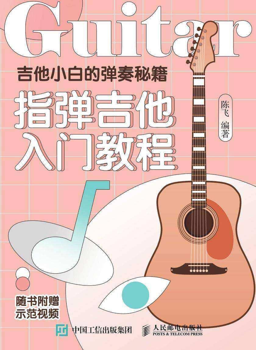 吉他小白的弹奏秘籍:指弹吉他入门教程