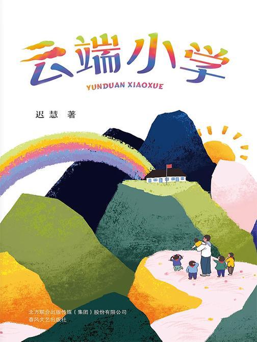 好孩子中国原创书系·云端小学