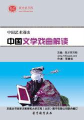 [3D电子书]圣才学习网·中国艺术漫谈:中国文学戏曲解读(仅适用PC阅读)