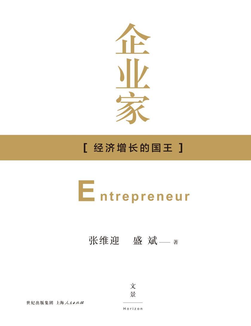 企业家——经济增长的国王