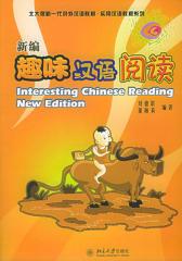 新编趣味汉语阅读(仅适用PC阅读)