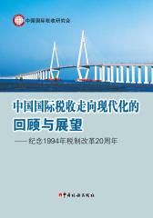 中国国际税收走向现代化的回顾与展望:纪念1994年税制改革20周年