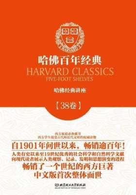 哈佛百年经典第38卷:哈佛经典讲座