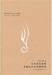 文化形态史观·中国文化与中国的兵(试读本)