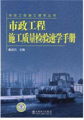市政工程施工速学丛书 市政工程施工质量检验速学手册(试读本)