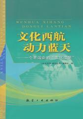 """文化西航 动力蓝天——一个老国企的""""文化涅槃"""""""