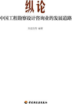 纵论中国工程勘察设计咨询业的发展道路