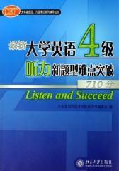 大学英语四级听力新题型难点突破(仅适用PC阅读)