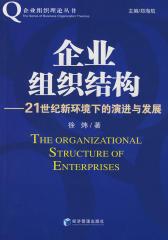 企业组织结构——21世纪新环境下的演进与发展(仅适用PC阅读)