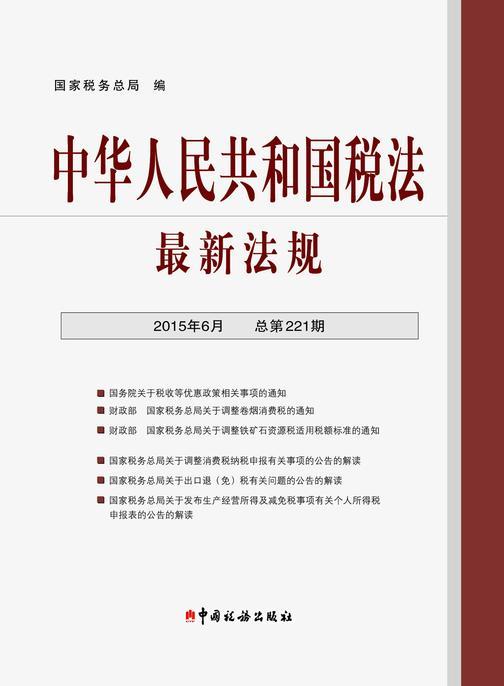 中华人民共和国税法·最新法规(2015年6月·总第221期)