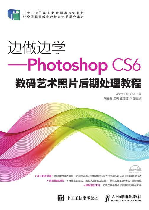 边做边学——Photoshop CS6数码艺术照片后期处理教程