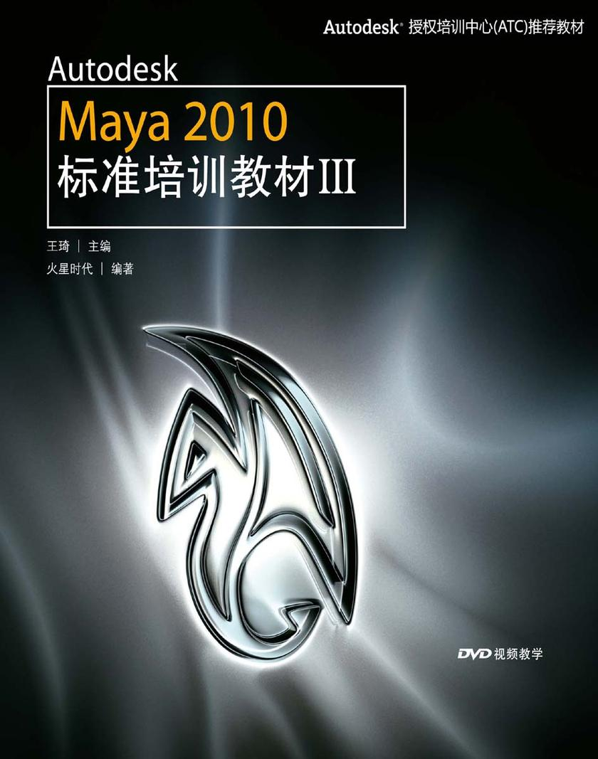 Autodesk Maya 2010标准培训教材Ⅲ(仅适用PC阅读)