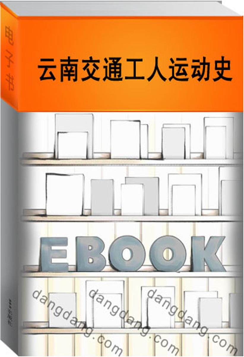云南交通工人运动史(仅适用PC阅读)