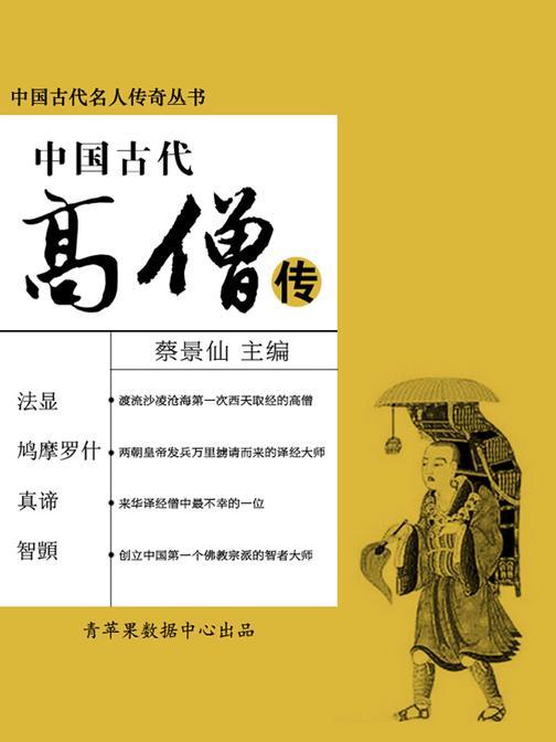中国古代名人传奇丛书——中国古代高僧传