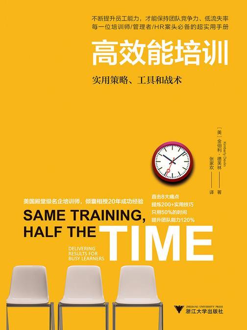 高效能培训:实用策略、工具和战术