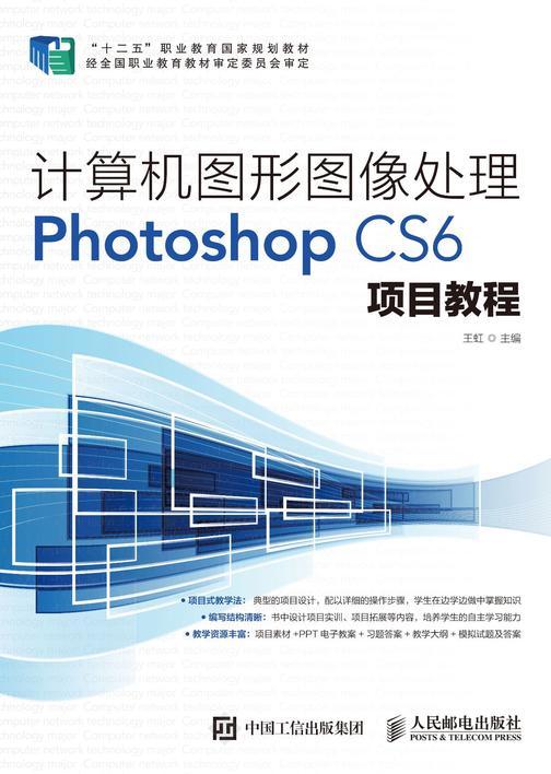 计算机图形图像处理Photoshop CS6项目教程
