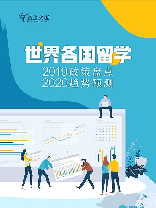 世界各国留学:2019政策盘点&2020趋势预测