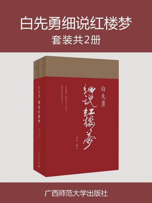白先勇细说红楼梦(全2册)