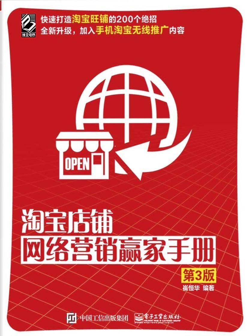 淘宝店铺网络营销赢家手册(第3版)