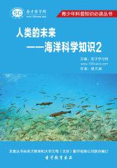 [3D电子书]圣才学习网·青少年科普知识必读丛书·人类的未来——海洋科学知识2(仅适用PC阅读)