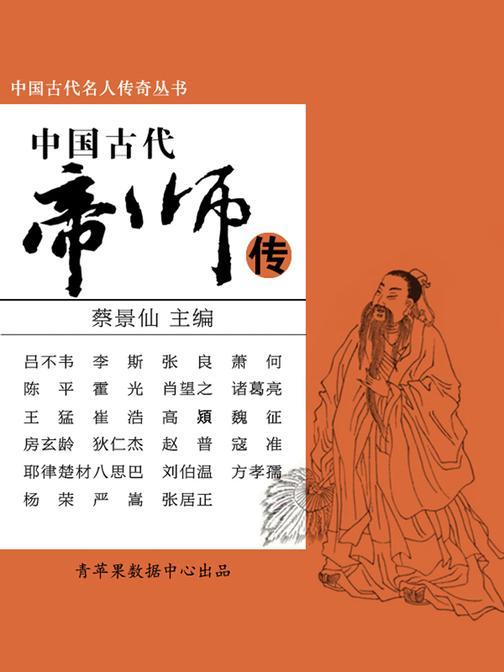 中国古代名人传奇丛书——中国古代帝师传
