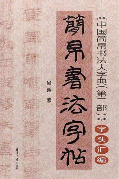 简帛书法字帖——《中国简帛书法大字典(第二部)》字头汇编